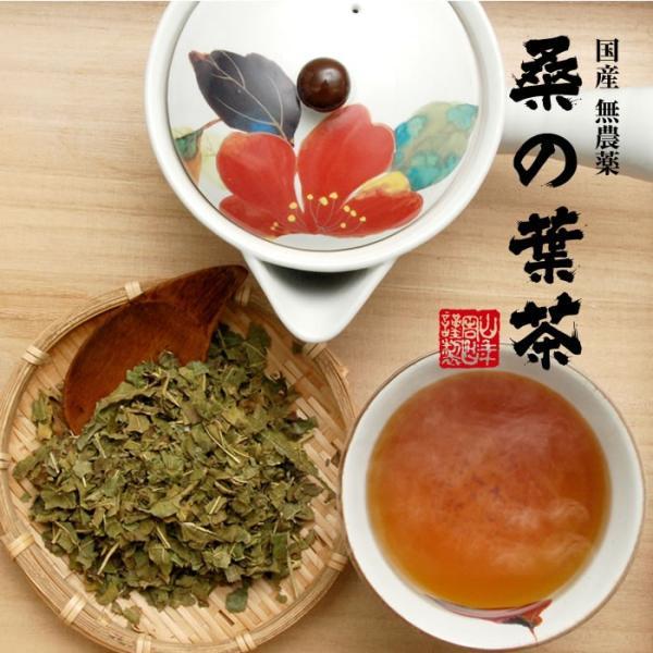 健康茶 国産100% 桑の葉茶 100g 無農薬 ノンカフェイン 送料無料ギフト|yamaneen|02