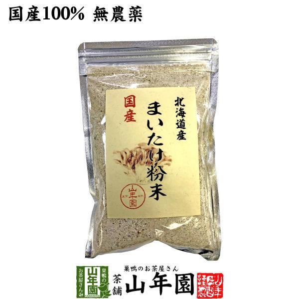 健康食品 国産100% まいたけ粉末 70g マイタケ 舞茸 パウダー 舞茸粉末 健康食品 サプリメント 送料無料