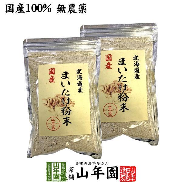 健康食品 国産100% まいたけ粉末 70g×2袋セット マイタケ 舞茸 パウダー 舞茸粉末 健康食品 サプリメント 送料無料