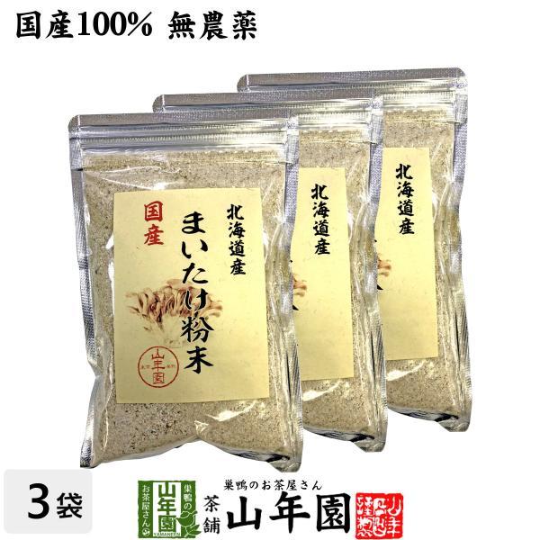 健康食品 国産100% まいたけ粉末 70g×3袋セット マイタケ 舞茸 パウダー 舞茸粉末 健康食品 サプリメント 送料無料