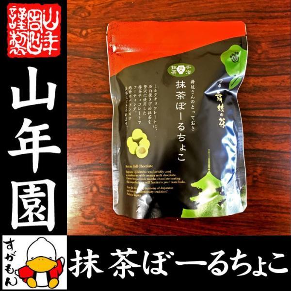高級宇治抹茶使用 抹茶ぼーるちょこ 60g 送料無料
