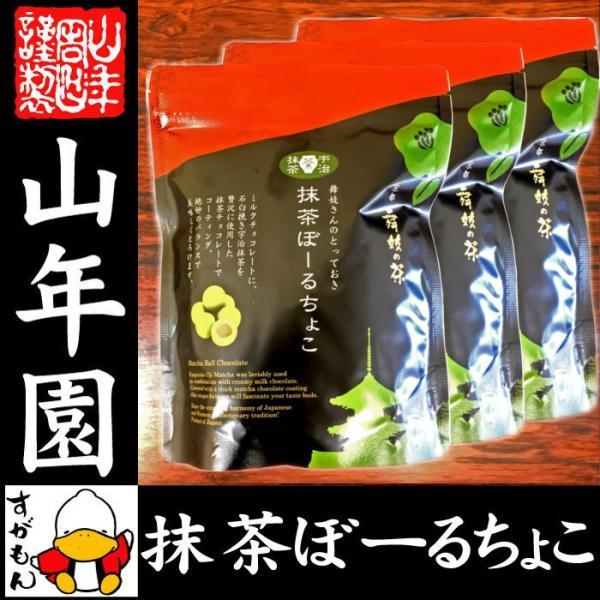 高級宇治抹茶使用 抹茶ぼーるちょこ 60g×3袋セット 送料無料