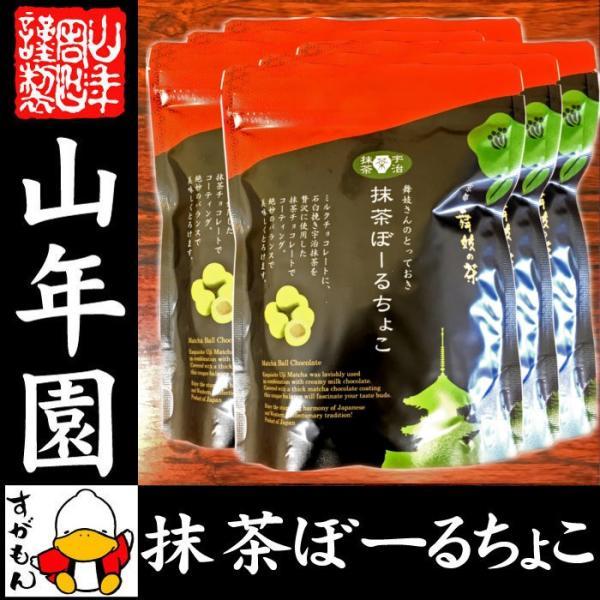 高級宇治抹茶使用 抹茶ぼーるちょこ 60g×6袋セット 送料無料