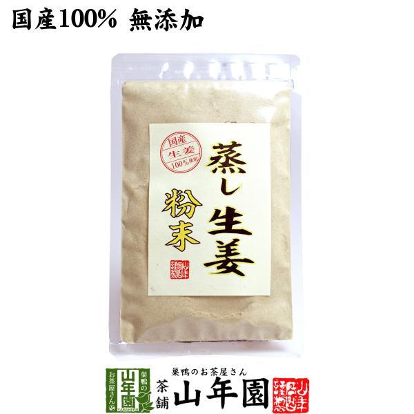 国産100% 無添加 蒸し生姜 粉末 45g 送料無料|yamaneen
