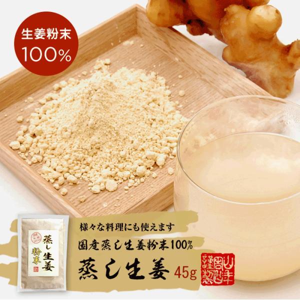 国産100% 無添加 蒸し生姜 粉末 45g 送料無料|yamaneen|02