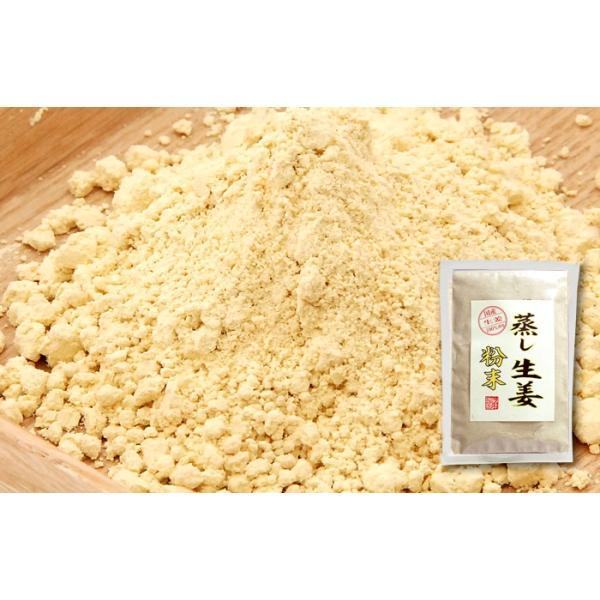 国産100% 無添加 蒸し生姜 粉末 45g 送料無料|yamaneen|03