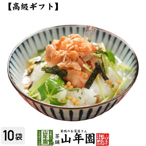 高級ギフト お茶漬けの素 塩引鮭茶漬け×10袋セット 具材 丸ごと 送料無料
