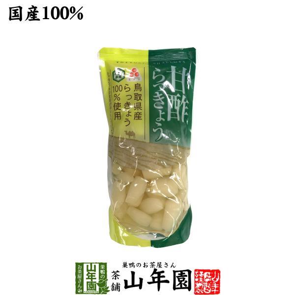 漬物 らっきょう 甘酢 国産100% 甘酢らっきょう 220g 送料無料