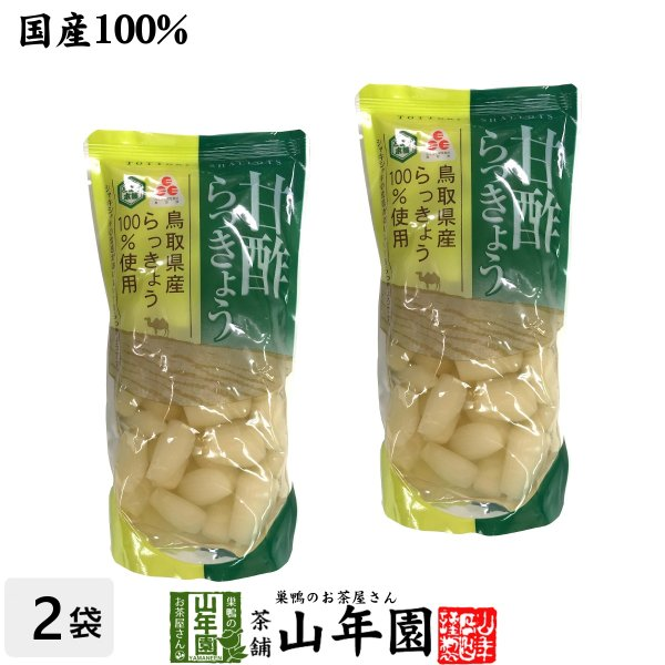 漬物 らっきょう 甘酢 国産100% 甘酢らっきょう 220g×2袋セット 送料無料