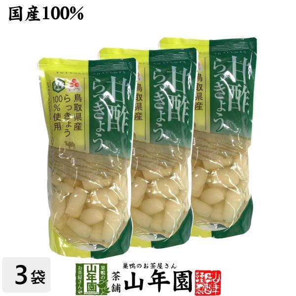 漬物 らっきょう 甘酢 国産100% 甘酢らっきょう 220g×3袋セット 送料無料