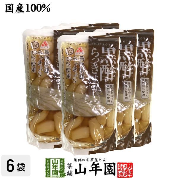 漬物 らっきょう 黒酢 国産100% 黒酢らっきょう 200g×6袋セット 送料無料