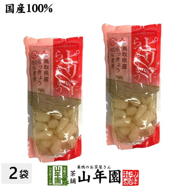 漬物 らっきょう ピリ辛 国産100% ピリ辛らっきょう 220g×2袋セット 送料無料
