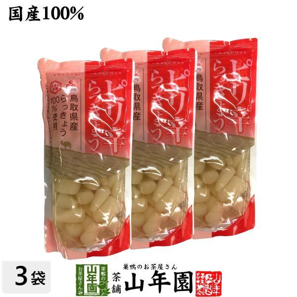 漬物 らっきょう ピリ辛 国産100% ピリ辛らっきょう 220g×3袋セット 送料無料