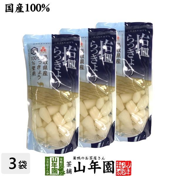 漬物 らっきょう 塩 国産100% 塩らっきょう 220g×3袋セット 送料無料