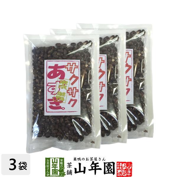 小豆 サクサクあずき 130g×3袋セット 甘さ控えめ 送料無料