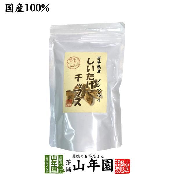 健康食品 国産 しいたけチップス 30g 送料無料