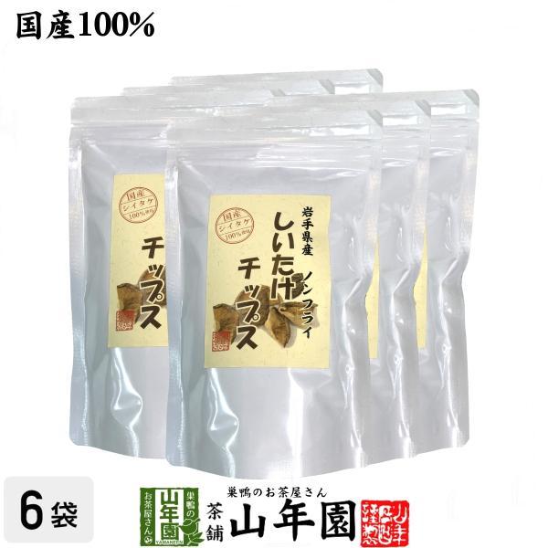 健康食品 国産 しいたけチップス 30g×6袋セット 送料無料