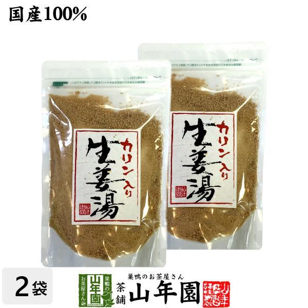 健康茶 カリン生姜湯 300g×2袋セット 自宅用 高知県産生姜 国産 送料無料