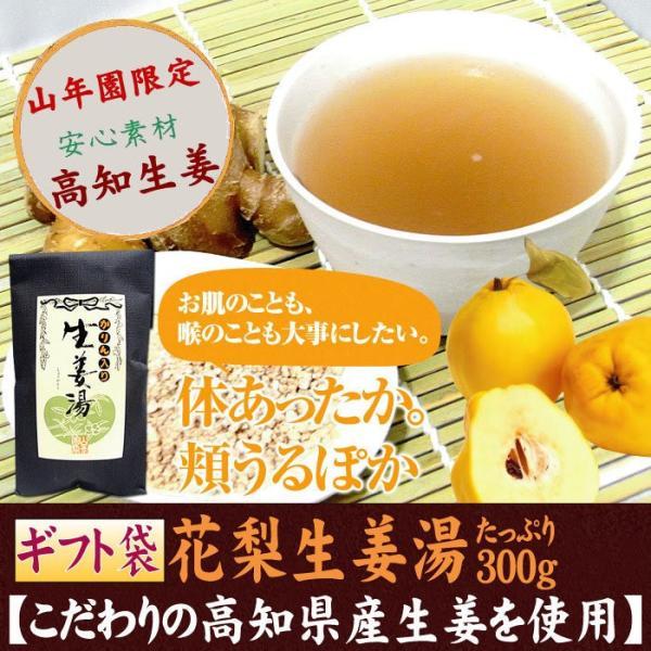 健康茶 カリン生姜湯 300g ギフト用外袋 高知県産生姜 国産 送料無料