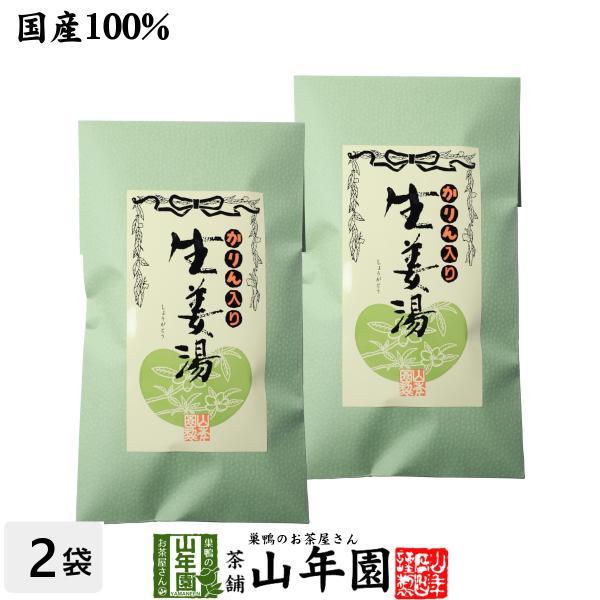 健康茶 カリン生姜湯 300g×2袋セット ギフト用外袋 高知県産生姜 国産 送料無料