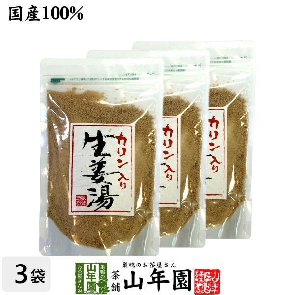 健康茶 カリン生姜湯 300g×3袋セット 自宅用 高知県産生姜 国産 送料無料