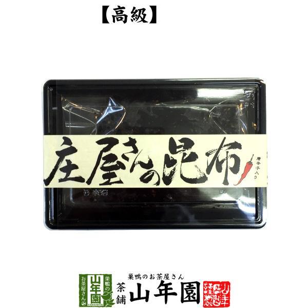 庄屋さんの昆布 唐辛子入り 150g 国産昆布 高級 ご飯のお供 送料無料