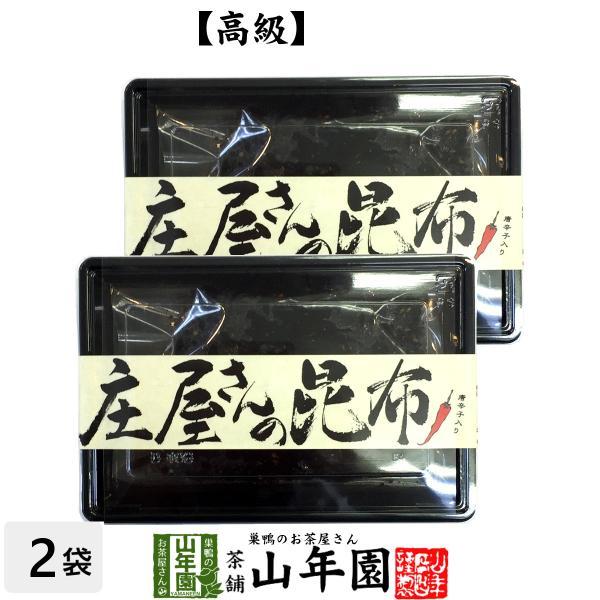 庄屋さんの昆布 唐辛子入り 150g×2袋セット 国産昆布 高級 ご飯のお供 送料無料