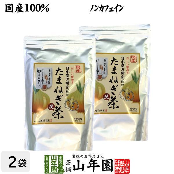 健康茶 たまねぎ茶 麦茶入り 10g×30パック×2袋セット 国産 玉ねぎ タマネギ オニオンスープ 送料無料