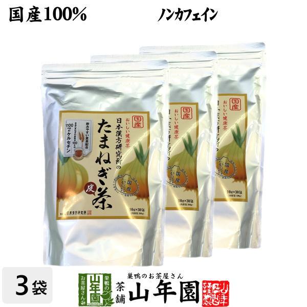 健康茶 たまねぎ茶 麦茶入り 10g×30パック×3袋セット 国産 玉ねぎ タマネギ オニオンスープ 送料無料