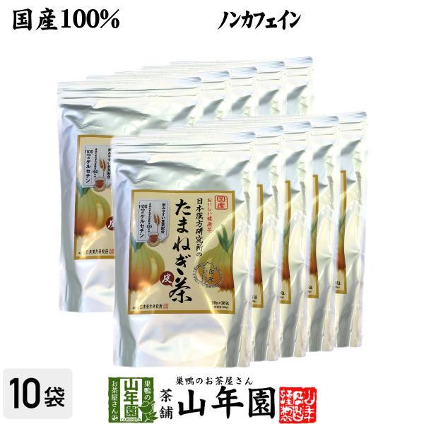 健康茶 たまねぎ茶 麦茶入り 10g×30パック×10袋セット 国産 玉ねぎ タマネギ オニオンスープ 送料無料