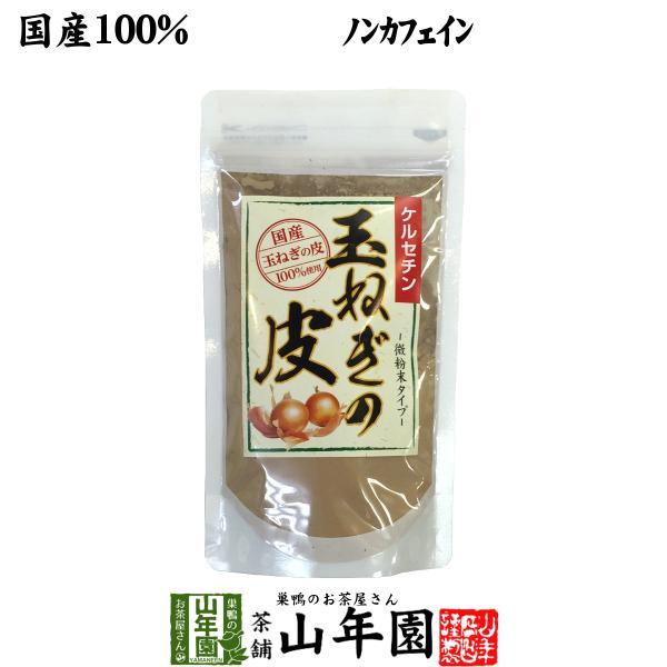 健康茶 玉ねぎの皮 粉末 100g ノンカフェイン ケルセチン 国産 玉ねぎ タマネギ オニオンスープ 送料無料
