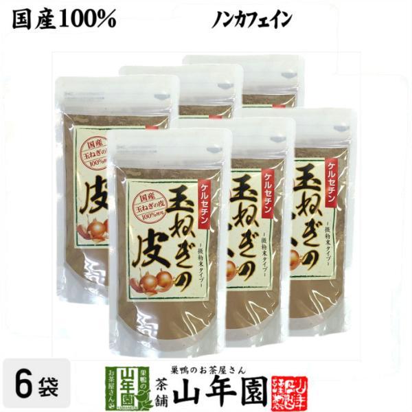 健康茶 玉ねぎの皮 粉末 100g×6袋セット ケルセチン ノンカフェイン 国産タマネギ オニオンスープ 送料無料