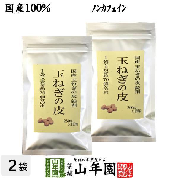 健康茶 国産100% 玉ねぎの皮 サプリメント 260mg×150粒×2袋セット 錠剤タイプ ノンカフェイン 送料無料
