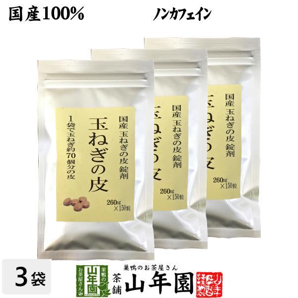 健康茶 国産100% 玉ねぎの皮 サプリメント 260mg×150粒×3袋セット 錠剤タイプ ノンカフェイン 送料無料