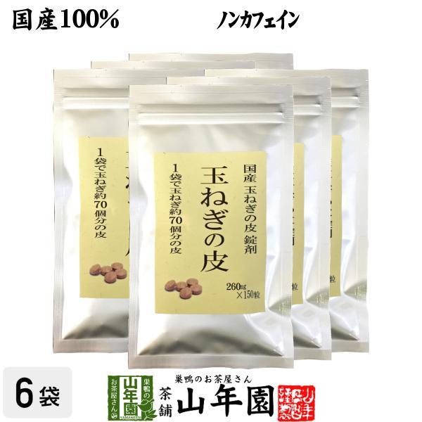 健康茶 国産100% 玉ねぎの皮 サプリメント 260mg×150粒×6袋セット 錠剤タイプ ノンカフェイン 送料無料