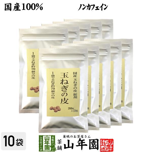 健康茶 国産100% 玉ねぎの皮 サプリメント 260mg×150粒×10袋セット 錠剤タイプ ノンカフェイン 送料無料
