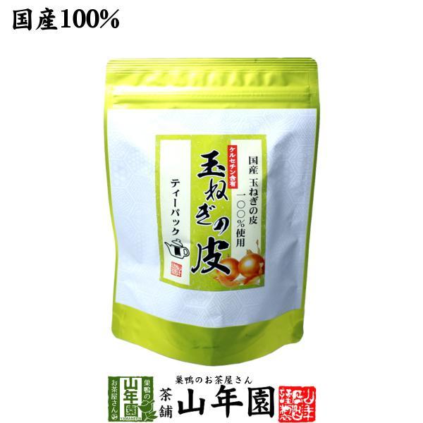 健康茶 玉ねぎの皮茶 2g×30パック ティーパック 北海道産 国産 玉ねぎ タマネギ オニオンスープ 送料無料