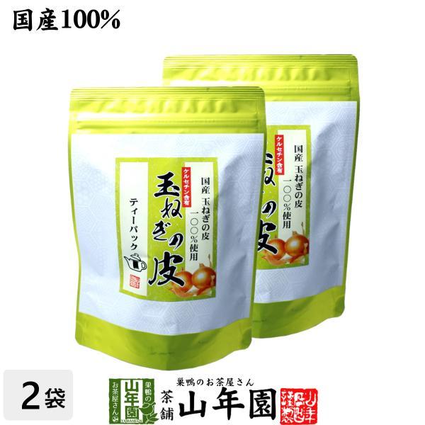 健康茶 玉ねぎの皮茶 2g×30パック×2袋セット ティーパック 北海道産 国産 タマネギ オニオンスープ 送料無料