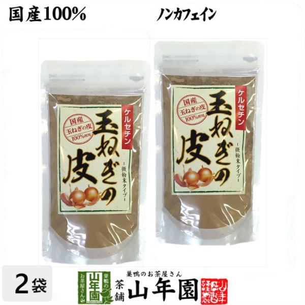 健康茶 玉ねぎの皮 粉末 100g×2袋セット ノンカフェイン ケルセチン 国産タマネギ オニオンスープ 送料無料
