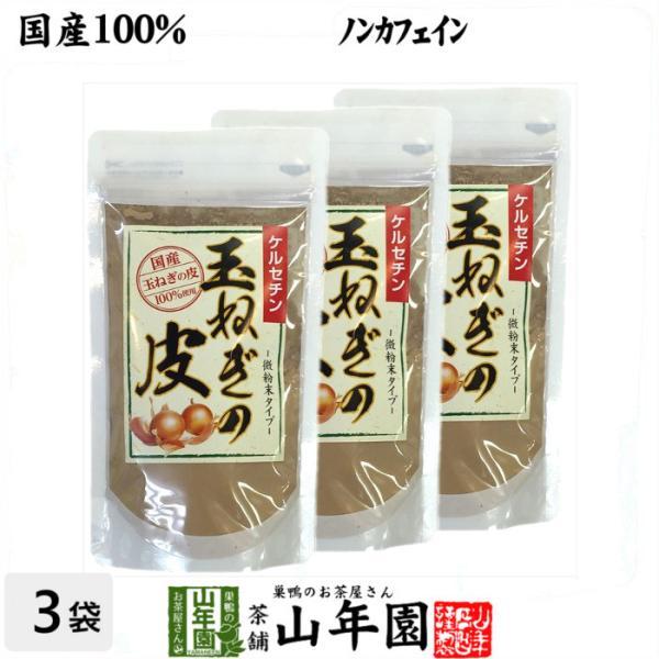 健康茶 玉ねぎの皮 粉末 100g×3袋セット ノンカフェイン ケルセチン 送料無料