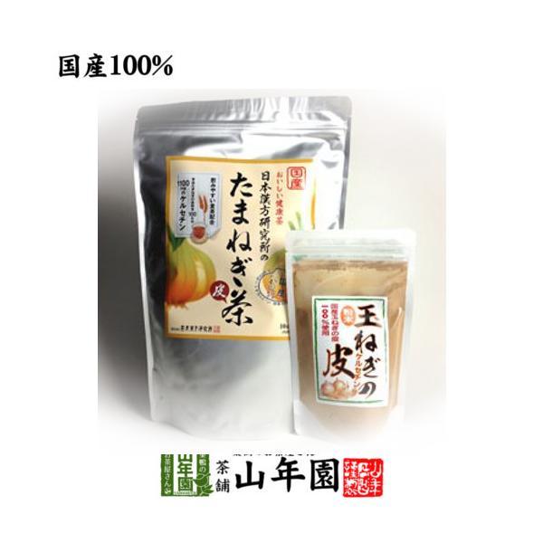 健康茶 たまねぎ茶 たまねぎ茶 麦茶入り 10g×30パック+玉ねぎの皮粉末100g 国産 玉ねぎ タマネギ オニオンスープ 送料無料