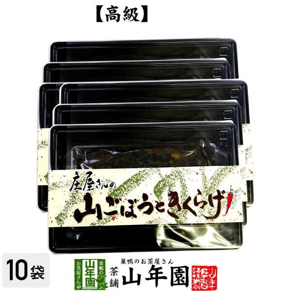 高級 庄屋さんの山ごぼうときくらげ 150g×6袋セット 佃煮 つくだに つくだ煮 ふりかけお茶 送料無料