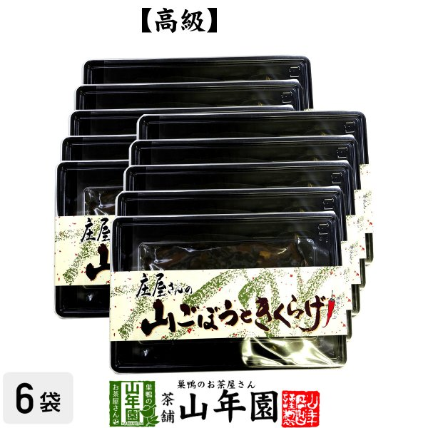 高級 庄屋さんの山ごぼうときくらげ 150g×10袋セット 佃煮 つくだに つくだ煮 ふりかけお茶 送料無料