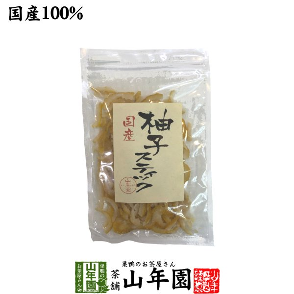おやつ ドライフルーツ【国産】柚子スティック 100g 送料無料