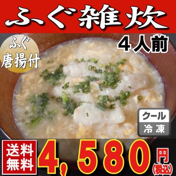 ふぐ フグ 送料無料 父の日  下関直送 ふぐ雑炊の素・ふぐの唐揚オマケ付き 冷凍 ふぐ セット|yamanishisuisan