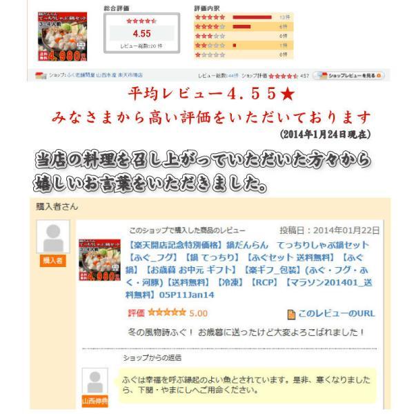 ふぐ鍋セット「てっちりしゃぶ鍋セット」 鍋 てっちり ふぐセット 送料無料 下関 鍋 てっちり|yamanishisuisan|04