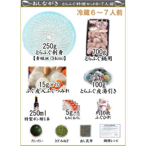 とらふぐ_トラフグ 送料無料 父の日  とらふぐ料理フルコース6-7人前・34cm青磁皿  下関 鍋 てっちり ふぐ鍋 セット yamanishisuisan 02