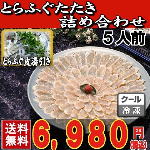とらふぐ トラフグ とらふぐたたき詰め合わせ5人前 とらふぐ皮湯引き付き 送料無料 冷凍 下関】 ふぐ フグ|yamanishisuisan
