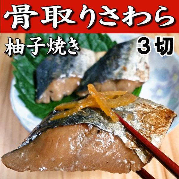 さわらの幽庵焼き3切れ70g(骨取り)(ゆず皮トッピング)|yamanishisuisan