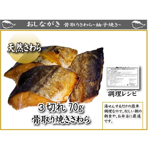 さわらの幽庵焼き3切れ70g(骨取り)(ゆず皮トッピング)|yamanishisuisan|02